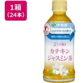 伊藤園/2つの働きカテキンジャスミン茶 350ml×24本