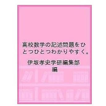 高校数学の記述問題をひとつひとつわかりやすく。 数学1・A / 伊坂孝史