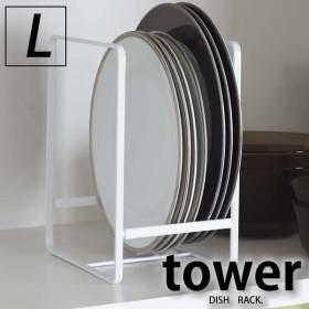 ディッシュラック タワーL tower キッチン収納 食器立て ラック 食器棚 キッチン小物 便利 キッチン収納 食器棚収納 タワー 山崎実業