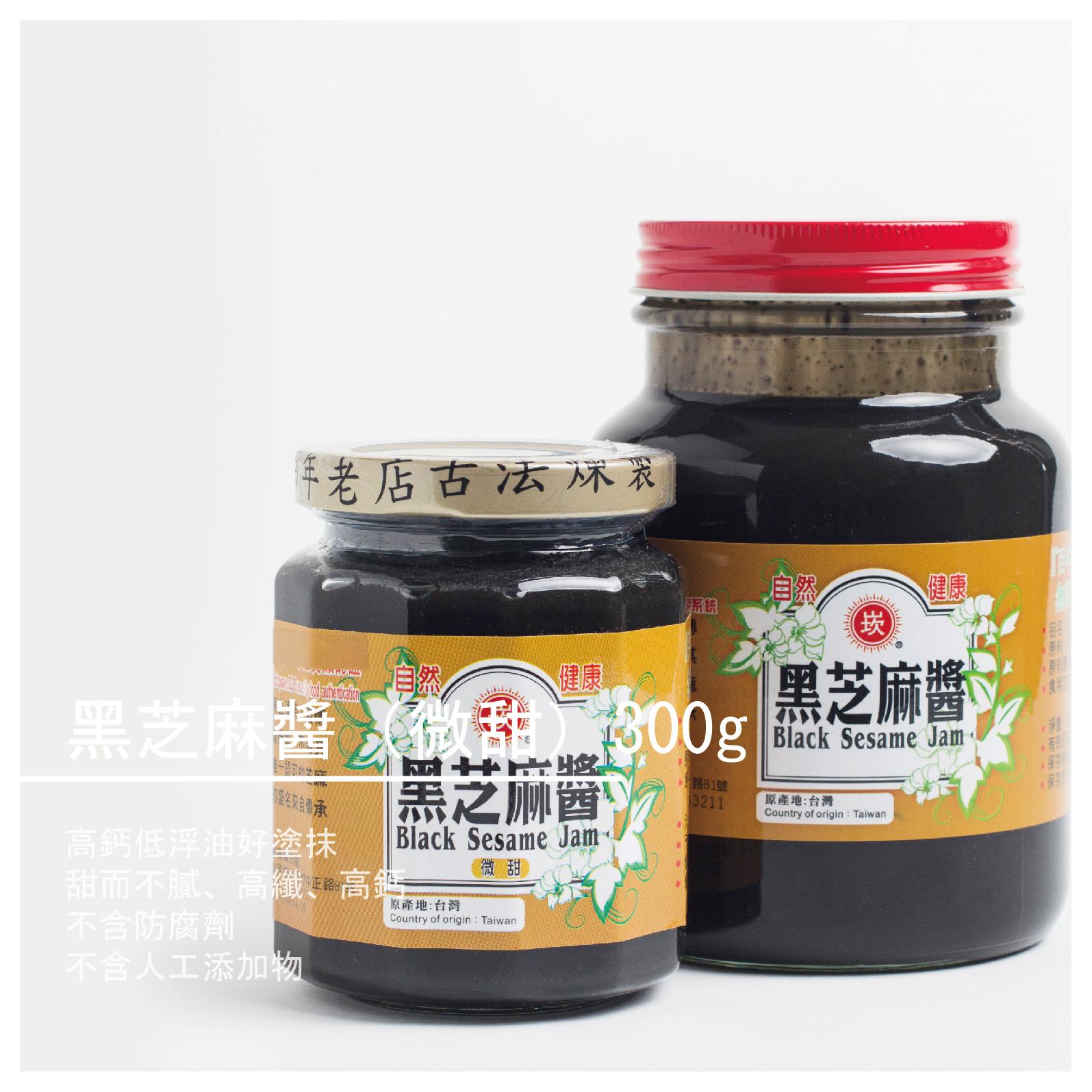 【崁頂義興麻油廠】黑芝麻醬(微甜)/300g