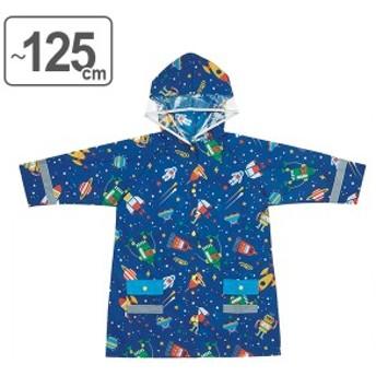 レインコート 子供 コスミックスター カッパ 110cm~125cm 宇宙 飛行機 ロボット 星 ( キッズ 雨具 レインウェア 幼稚園 保育園 合羽 か