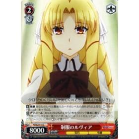 ヴァイスシュヴァルツ 制服のルヴィア/Fate/kaleid liner プリズマ☆イリヤ ツヴァイ!(PISE24)/ヴァイス