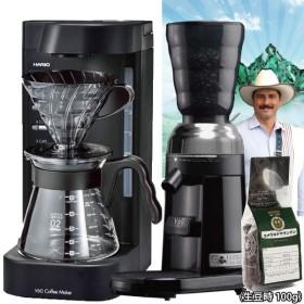 ハリオ 珈琲王2コーヒーメーカー& エレクトリックグラインダーセット