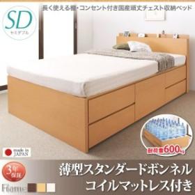 (お客様組立) セミダブルベッド マットレス付き 薄型スタンダードボンネルコイル 国産頑丈チェスト収納ベッド