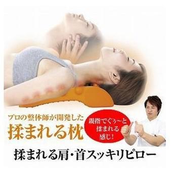 揉まれる肩 首スッキリピロー 枕 首 肩こり対策マッサージ枕