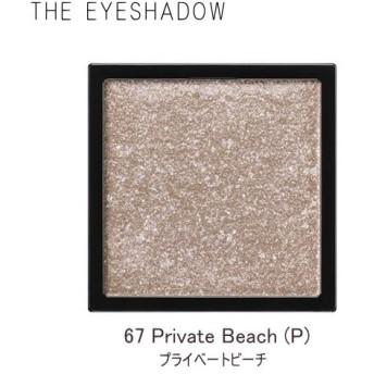 【アディクション】ザ アイシャドウ #067 Private Beach (1g)