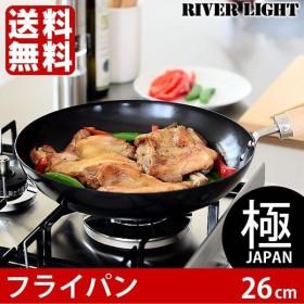 フライパン リバーライト 鉄 26cm IH対応 日本製 極ジャパン
