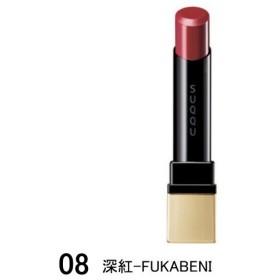 【SUQQU】スック エクストラグロウリップスティック #08 深紅-FUKABENI (3.7g)