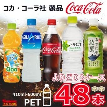 コカコーラ製品 ペットボトル 500ml (410ml-555ml) 選べる2ケース 48本 コカ・コーラ ファンタ スプライト いろはす 綾鷹 ケース販売