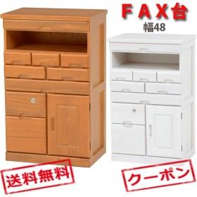多段引出しの鍵付き FAX台 (48cm) ナチュラル/ホワイトウォッシュ MFX-6230 NA/WS