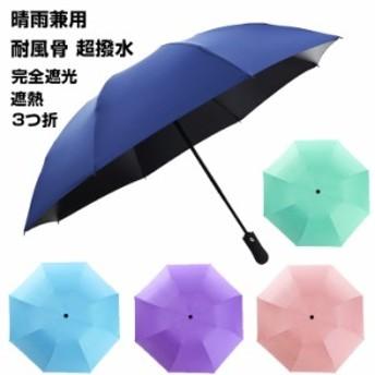 完全遮光 超撥水 晴雨兼用 耐風骨 レディース 折りたたみ傘 日傘 雨傘 耐風骨傘 夏 紫外線カット UVカット 折り畳み傘 ギフト 遮熱効果