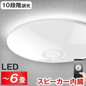 スピーカー付き 1年保証 LEDシーリングライト Bluetooth接続 リモコン付き 6畳 LED ライト フローリング 10段階調光 スピーカー搭載 音楽