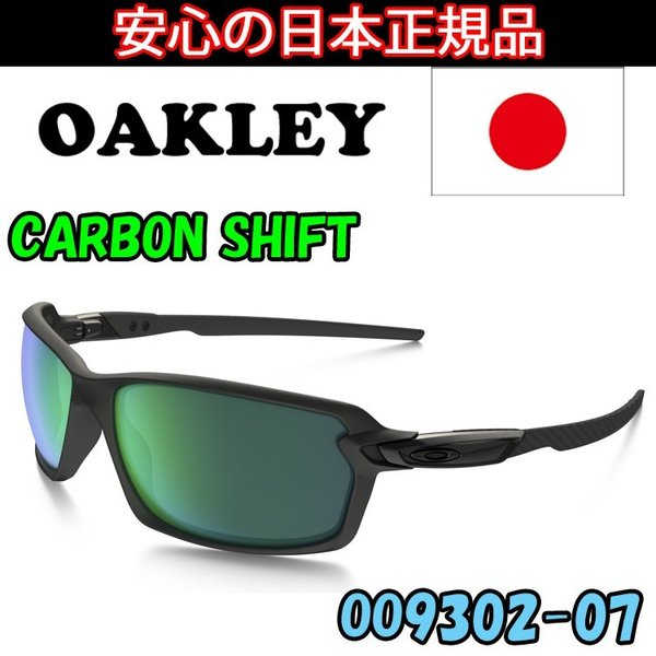 CARBON SHIFT OO9302-07