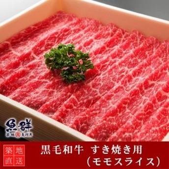 黒毛和牛 すき焼き400g (モモスライス) 冷凍便 商品代引不可 [黒毛和牛,すき焼き]