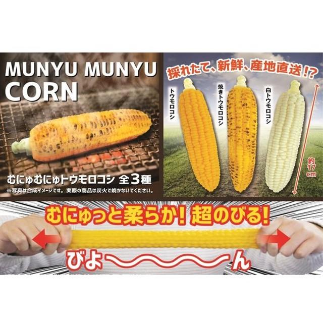 むにゅむにゅトウモロコシ 全3種セット スクイーズ