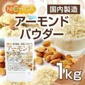 アーモンドパウダー(皮無し・生) 1kg 国内製造 [02] NICHIGA(ニチガ)