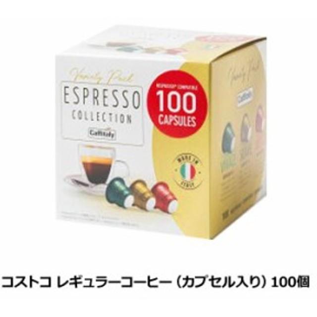 コストコ レギュラーコーヒー(カプセル入り)100個 コストコ コーヒーカプセル ネスプレッソ 大容量 互換カプセル
