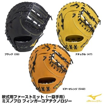 ミズノ(MIZUNO) 1AJFR18000 軟式用ファーストミット(一塁手用) ミズノプロ フィンガーコアテクノロジー 新井型 BSS