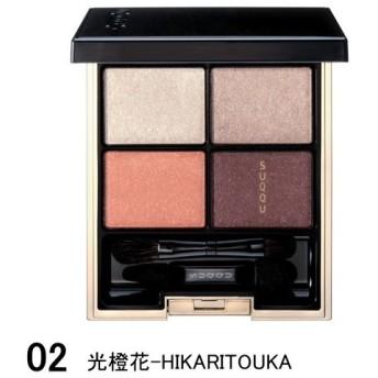 【SUQQU】スック デザイニングカラーアイズ #02 光橙花-HIKARITOUKA (チップ・ブラシ付) 5.6g