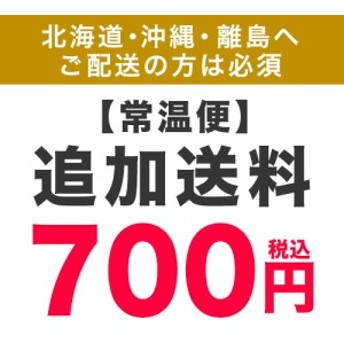 常温便追加送料¥700(北海道・沖縄・離島へ配送の場合必須)