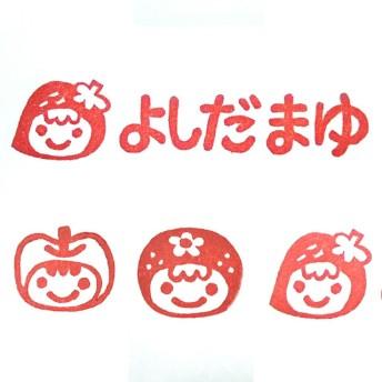 オーダー☆お名前はんこ☆フルーツ