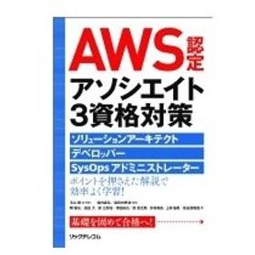 AWS認定アソシエイト3資格対策 ソリューションアーキテクト、デベロッパー、SysOpsアドミニストレーター / 平