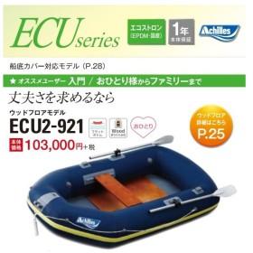 (送料無料)アキレス ECUシリーズ ECU2-921 2人乗り ローボードゴムボート ウッドフロアモデル