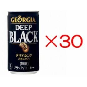 ジョージア ディープブラック 缶 185g 30本 メーカー直送 代引き不可(4902102133425)