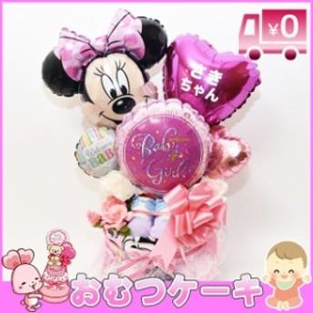 おむつケーキ 出産祝い プレゼント ディズニー ミニーマウス 女の子 1段 S M L サイズ おしゃれ 名入れ 名前入り 送料無料 妊娠祝い 可