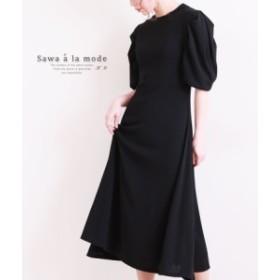 秋新着 サワアラモード ふんわり袖が女性らしいAラインワンピース レディース ファッション ワンピース ブラック ふんわり袖 ミモレ丈