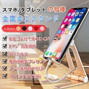 スマホスタンド 折りたたみ 卓上 おしゃれ 角度調整 アルミ製 タブレットスタンド 持ち運び iPhone iPad Xperia Galaxy Android