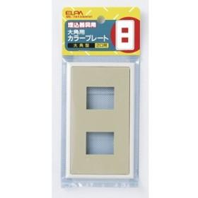ELPA ML1612AH(V) 大角カラープレート 2口[ML1612AHV]【返品種別A】