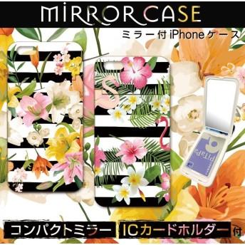 iPhoneX iPhone8 Plus iPhone7 Plus SE iPhone6s Plus ミラー ICカード 付き ケース スマホケース おしゃれ ボーダー ボタニカル 花柄 フラミンゴ