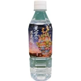 白神山水「天空の不夜城」ボトルセット