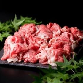(まるごと糸島)A4ランク 糸島黒毛和牛ミックス切落し肉(モモ肉、バラ肉) 1kg入り