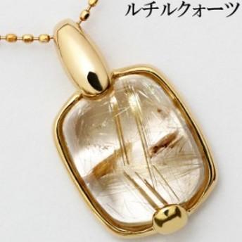 ルチルクォーツ 針入り水晶 K18 ペンダント ネックレス