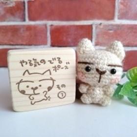 猫なんです。GORO(ごろ )やる気のでるポーズその(1) 消しゴムはんこ(G7)