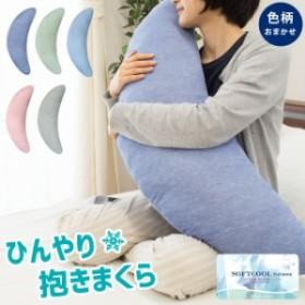 抱き枕 抱きまくら ひんやり 接触冷感 クール 洗える ※色柄おまかせ