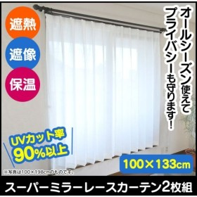 カーテン レース レースカーテン 遮光 遮像 ミラー ミラー効果 腰高窓 2枚組 小窓 UVカット 遮熱 断熱 節電 幅100cm 丈133cm 無地  夜も見えにくい