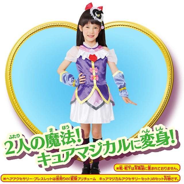 魔法つかいプリキュア!変身プリチューム キュアマジカルダイヤ【クリアランス】