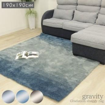 【 送料無料 】 190x190cm オリジナルラグ グラビティ 全3色   カーペット ラグ 敷物 絨毯 じゅうたん ラグマット しきもの シャギー シ