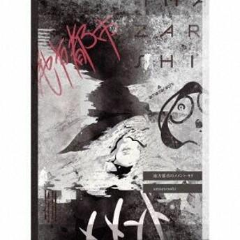 【中古】【CD】 地方都市のメメント・モリ(初回生産限定盤A) amazarashi AICL-3462/4