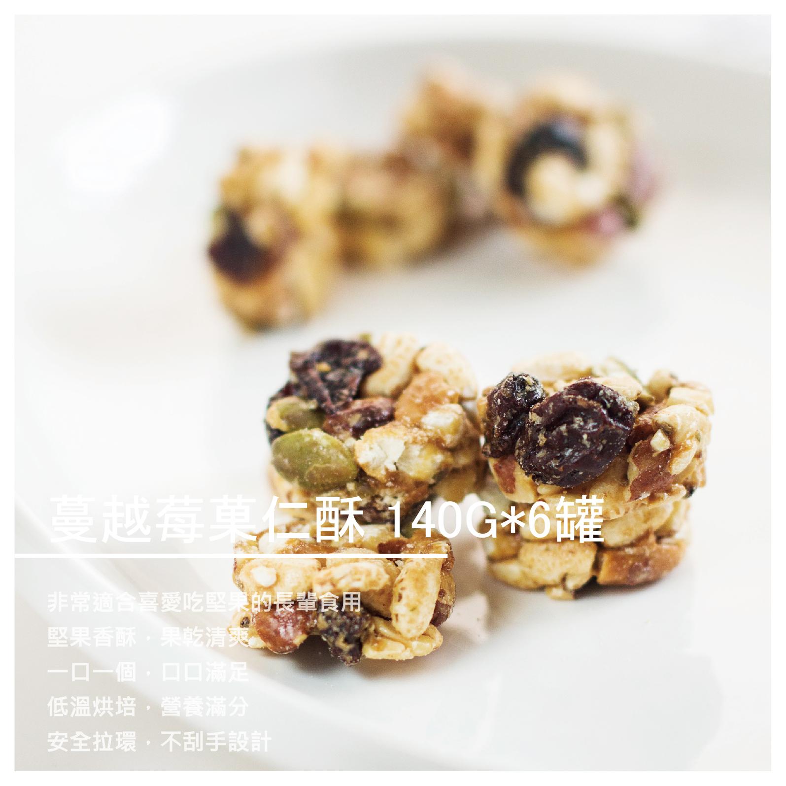 【優穀食品有限公司】蔓越莓菓仁酥 140g/6罐
