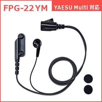 イヤホンマイクPROシリーズ スタンダードタイプ YAESU MULTI対応 FPG-22YM