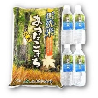 白神無洗米あきたこまち5kgと白神山水(500ml×4本)