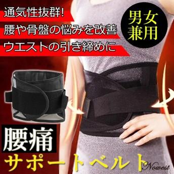 国内発送/送料無料 腰ベルト 腰痛ベルト サポーター 骨盤 腰痛 サポートベルト コルセット 通気性抜群 姿勢矯正 ダイエットベルト シェイプアップ 男女兼用
