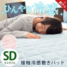 接触冷感 敷きパッド セミダブル 120×205cm  COOL FeelCool (R)ice ( ひんやり 敷パッド 敷きパット 敷パット 洗える 清潔 クール寝具 )