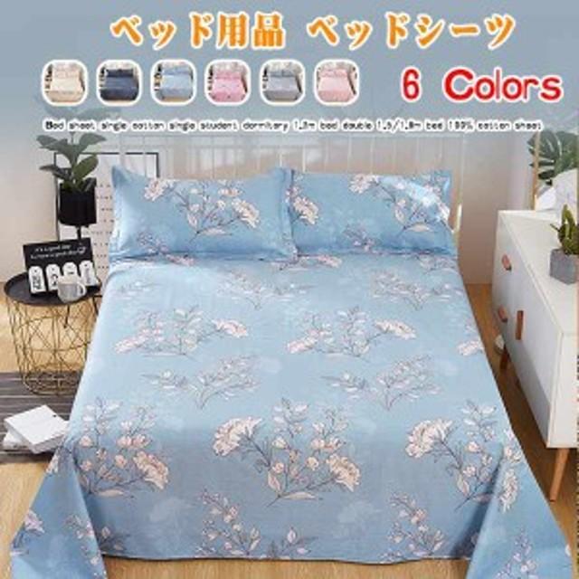 big_kiベッド用品 ベッドシーツ 夏物 寝具 夏用 人気 柔らかい 単品 一人暮らし 新生活 お買得 綿100%