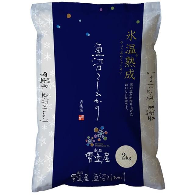 吉兆楽 越後雪室屋氷温熟成魚沼産コシヒカリ 2kg【内祝い/お礼の品に】