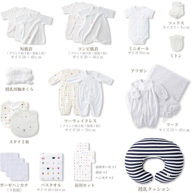 赤ちゃんの城 出産準備セット 5万円パック キッズ